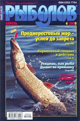 Рыболов №4 (2009) скачать
