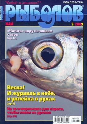 Рыболов №5 (2009) скачать
