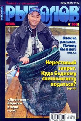 Рыболов №6 (2009) скачать