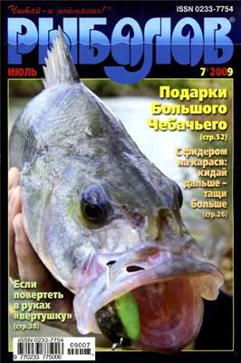 Рыболов №7 (2009) скачать