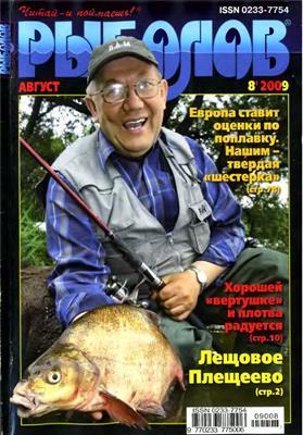 Рыболов №8 (2009) скачать