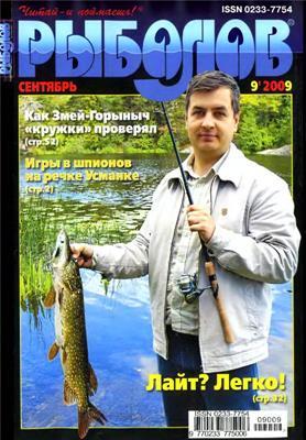 Рыболов №9 (2009) скачать