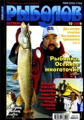 Рыболов №10 (2009) скачать