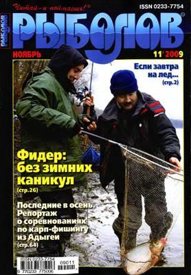 Рыболов №11 (2009) скачать