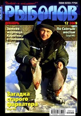 Рыболов №12 (2009) скачать