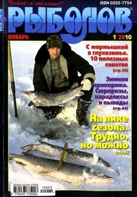 Рыболов №1 (2010) скачать