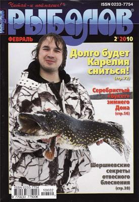 Рыболов №2 (2010) скачать