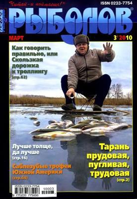 Рыболов №3 (2010) скачать