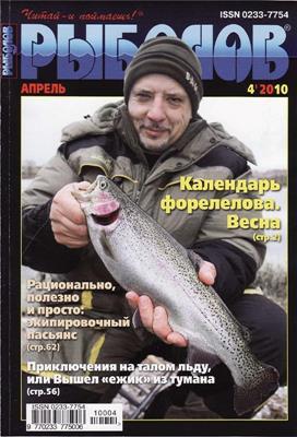 Рыболов №4 (2010) скачать