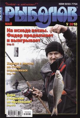 Рыболов №5 (2010) скачать