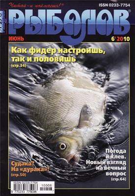 Рыболов №6 (2010) скачать
