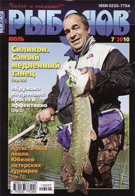 Рыболов №1 (1985) скачать