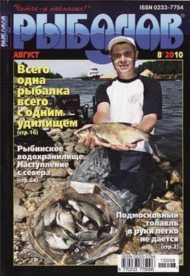 Рыболов №8 (2010) скачать