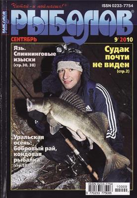 Рыболов №9 (2010) скачать