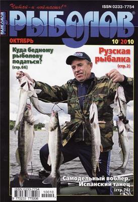 Рыболов №10 (2010) скачать