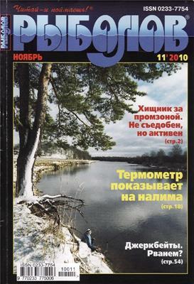Рыболов №11 (2010) скачать