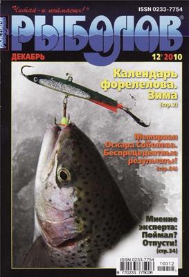 Рыболов №12 (2010) скачать