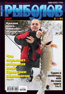 Рыболов №3 (2011) скачать