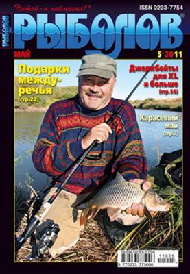 Рыболов №5 (2011) скачать