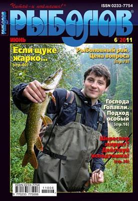 Рыболов №6 (2011) скачать