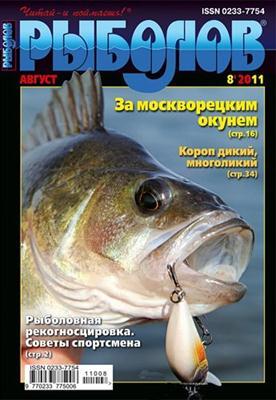 Рыболов №8 (2011) скачать