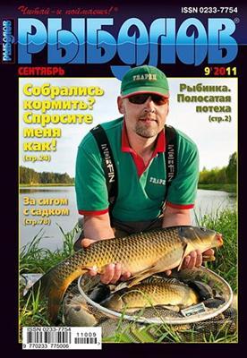 Рыболов №9 (2011) скачать
