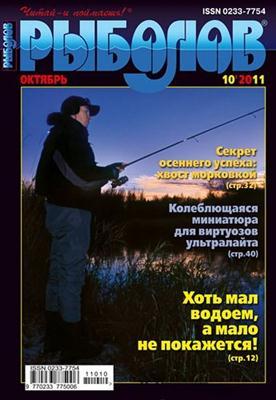 Рыболов №10 (2011) скачать