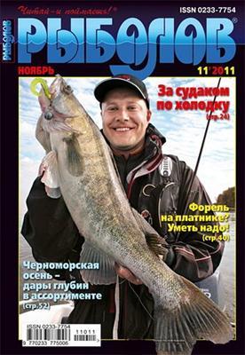Рыболов №11 (2011) скачать
