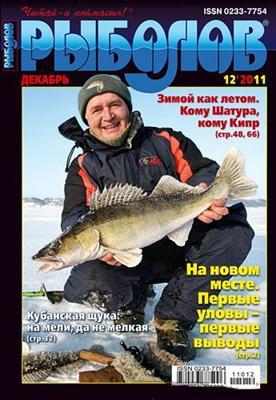 Рыболов №12 (2011) скачать