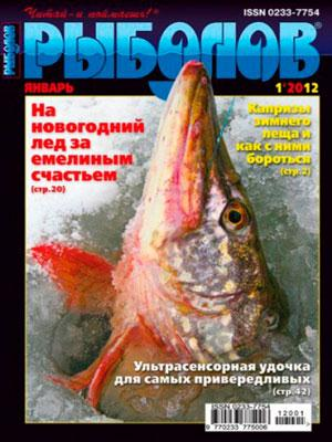Рыболов №1 (2012) скачать