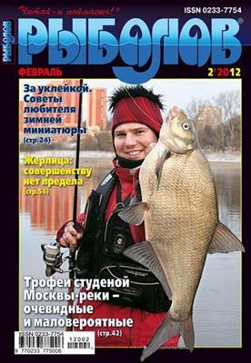Рыболов №2 (2012) скачать