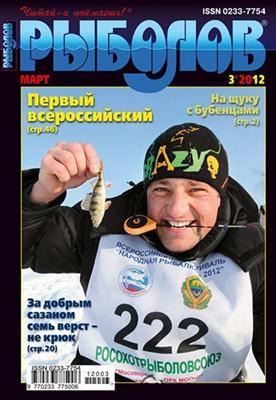 Рыболов №3 (2012) скачать