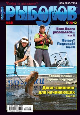 Рыболов №5 (2012) скачать
