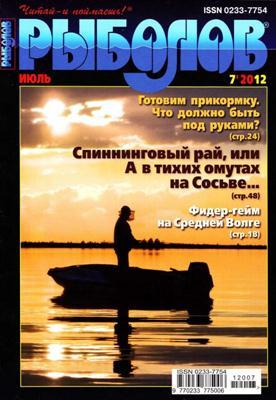 Рыболов №7 (2012) скачать