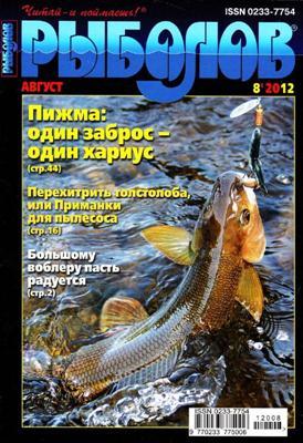 Рыболов №8 (2012) скачать