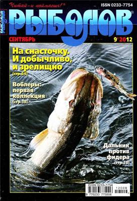 Рыболов №9 (2012) скачать