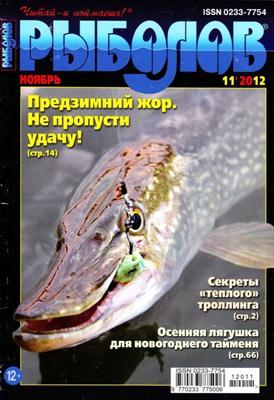 Рыболов №11 (2012) скачать