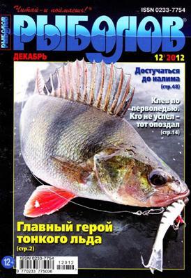 Рыболов №12 (2012) скачать