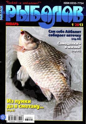 Рыболов №1 (2013) скачать