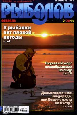 Рыболов №2 (2013) скачать