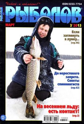 Рыболов №3 (2013) скачать