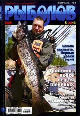 Рыболов №5 (2013) скачать