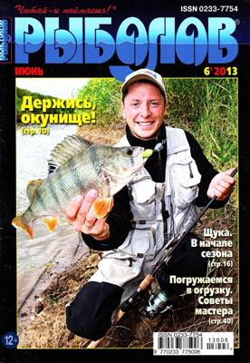 Рыболов №6 (2013) скачать