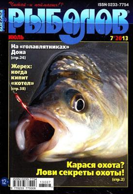 Рыболов №7 (2013) скачать