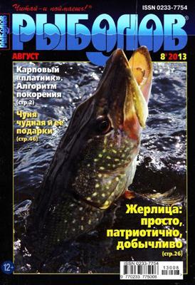 Рыболов №8 (2013) скачать