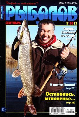 Рыболов №9 (2013) скачать