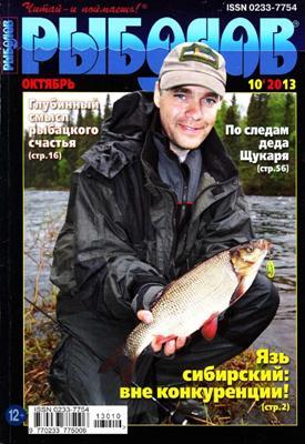 Рыболов №10 (2013) скачать