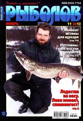 Рыболов №11 (2013) скачать