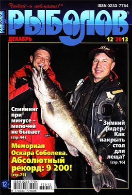 Рыболов №12 (2013) скачать
