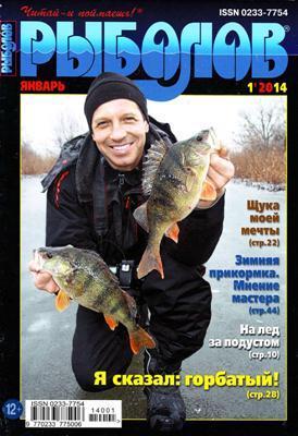 Рыболов №1 (2014) скачать